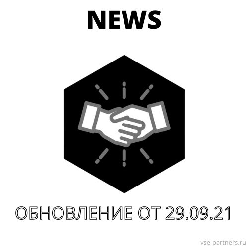You are currently viewing ОБНОВЛЕНИЕ ОТ 29.09.21